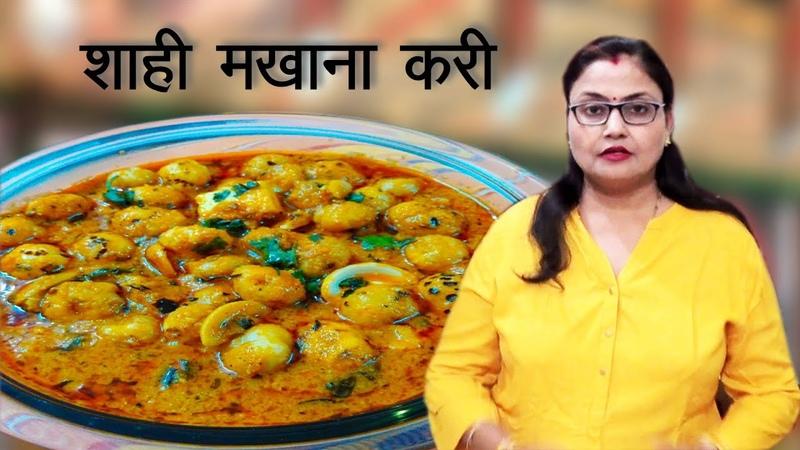 Makhana Curry मखाना की सब्जी Lotus Seed Curry Makhana Masala Curry Foxnut Recipe shots