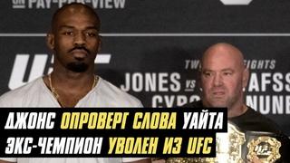 Бывший чемпион уволен из UFC, Джонс опроверг слова Уайта, турнир UFC в Африке