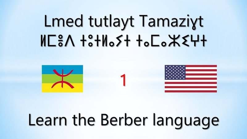 Tamazight Learn the Berber language Lmed tutlayt Tamaziɣt