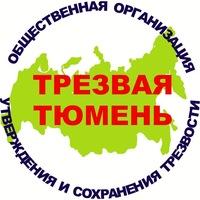 Логотип Союз УСТ Трезвый Урал (Трезвая Тюмень)
