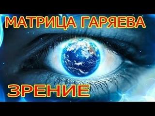Самая Лучшая Матрица Гаряева и Настрой Сытина Восстановление Зрения