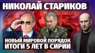 Николай Стариков: новый мировой порядок – итоги 5 лет в Сирии