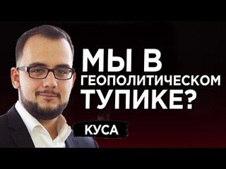 Геополитическая доктрина Украины рассыпается в пух и прах.  Илия Куса и Юрий Романенко
