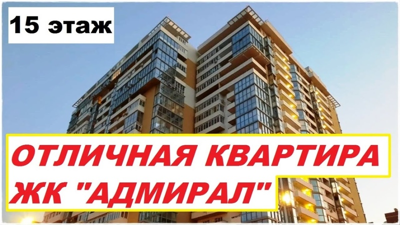 АНАПА Отличная квартира в ЖК Адмирал на 15 этаже анапасегодня жкадмирал отличнаяквартираванапе