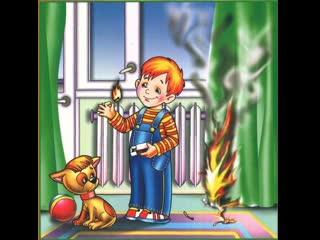 Правила пожарной безопасности из уст детей