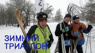 Зимний триатлон AMBERMAN