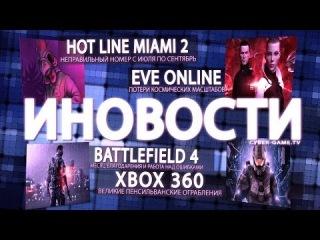 Иновости /  /  / Игровые новости / Hotline Miami 2: Неправильный номер
