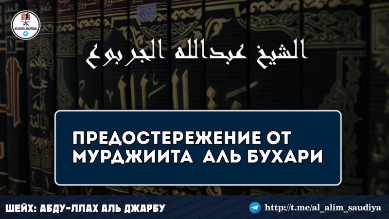 Предостережение от мурджиита Абду Ллаха аль Бухари шейх Абду Ллах аль Джарбу '
