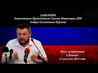 Заявление вице-премьера ДНР - А.Е. Пургина. Полная версия. Пресс-конференция в Донецке.