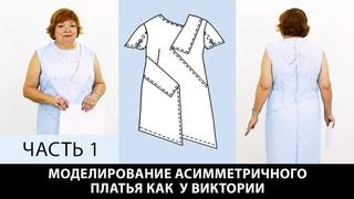 Моделирование асимметричного платья Виктории от выкройки основы по системе кроя 10 мерок Часть 1