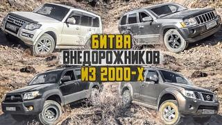 Битва Внедорожников 2000: Mitsubishi Pajero, Toyota 4Runner, Nissan Pathfinder и Джип Гранд Чероки