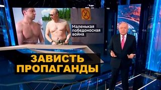 Киселев про грудь Зеленского и популизм Путина