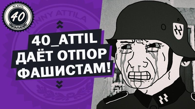 40 ATTIL обоссал фашиста Ваньку Вэбера Вадимку Самуляка и Женьку Рыжие дали ЕСТЬ ПРОБИТИЕ Вождю