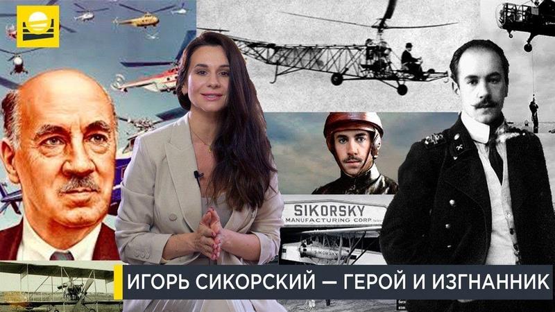 Игорь Сикорский герой и изгнанник Наши биографии за рубежом 12