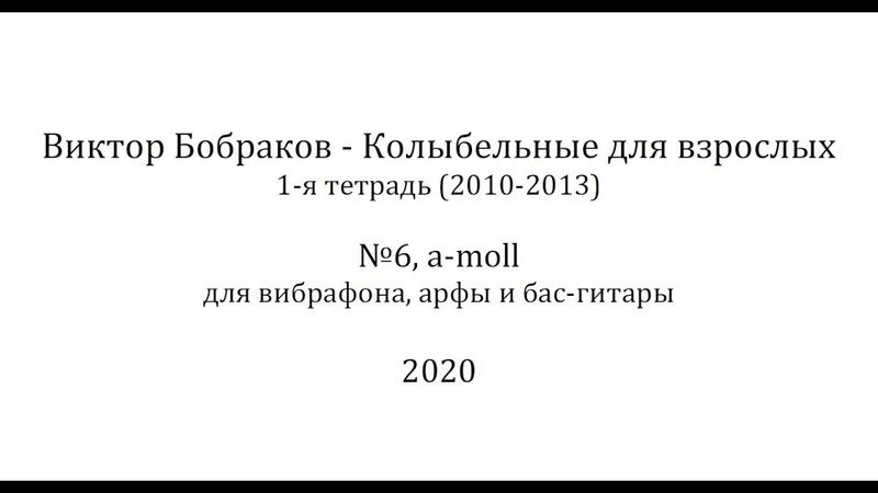 Виктор Бобраков Колыбельные для взрослых №6 a moll для вибрафона арфы и бас гитары 2020