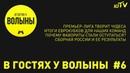 В гостях у Волыны - Итоги еврокубков, Чудеса в ПЛ и Новая сборная России