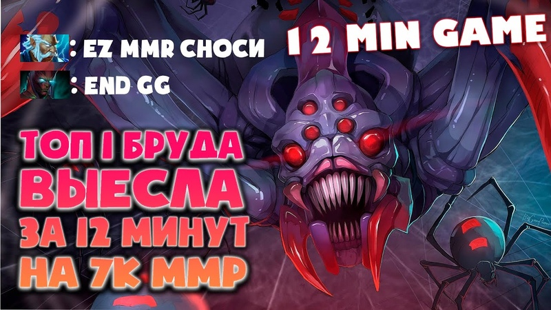 ТОП 1 БРУДА ДОТАБАФФА ● 7K MMR ● GAMEPLAY TOP 1 BROODMOTHER DOTA 2 ● ДОТА 2 7.27d 3