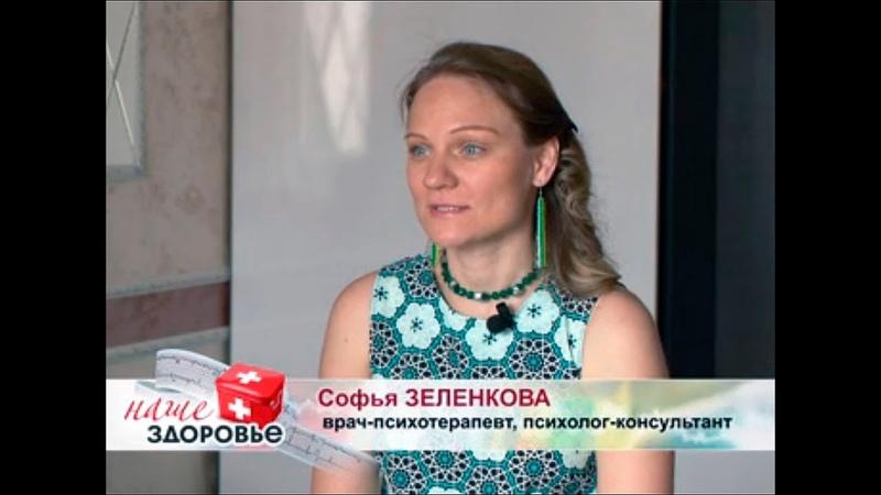 Психосоматика Софья Зеленкова программа Инны Изюмовой