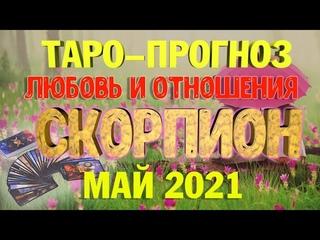 Таро-прогноз СКОРПИОН   Любовь и Отношения   МАЙ 2021