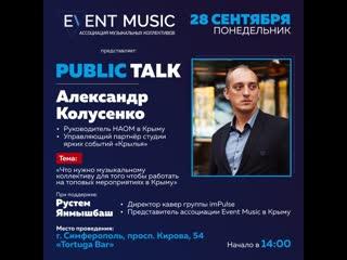 Event Music Crimea - Public talk с Александром Колусенко (28/09/20)