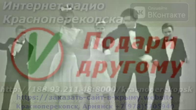 Sun 11 Okt 20 Красноперекопск МОФ Подари другому интернет радио трансляция v 4 4 11