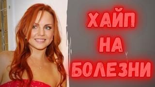Не все россияне верят в чудесное выздоровление Максим