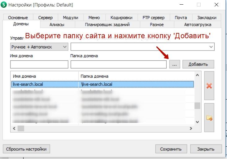 вкладка домены в Open Server
