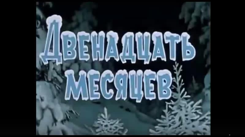 Двенадцать месяцев мультфильм 1956
