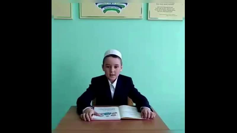 Салихов Данил. Г.Тукай