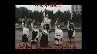 (G)I-DLE (여자)아이들 - 'Oh my god'   커버댄스 DANCE COVER   Renaissance Sunrise