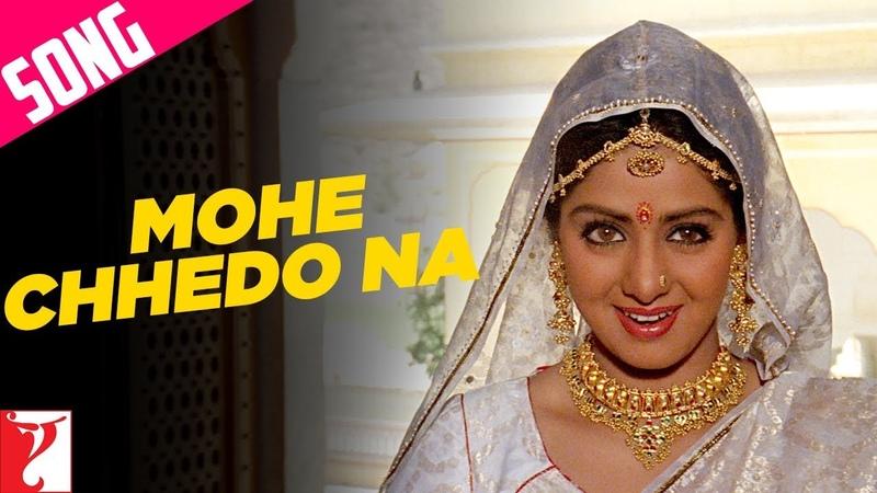 Mohe Chhedo Na Song मोहे छेड़ो ना Lamhe Lata Mangeshkar Anil Kapoor Sridevi