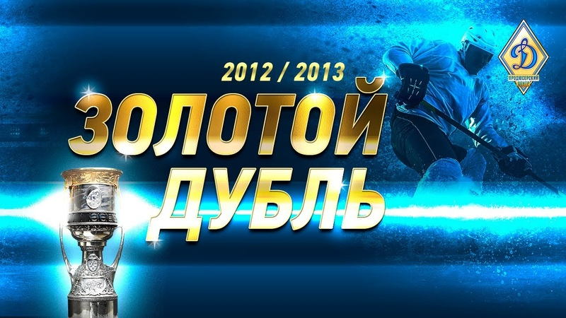 Золотой дубль легендарные победы 2012 и 2013 годов