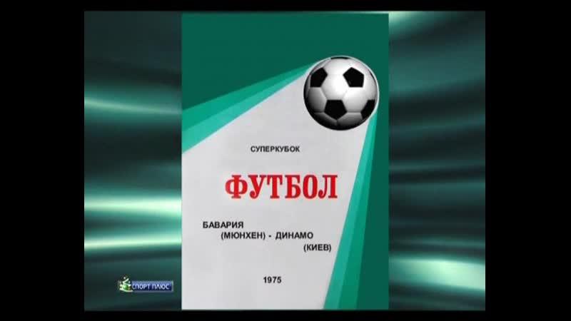 Суперкубок Европы 1975 Первый матч Бавария Мюнхен ФРГ Динамо Киев СССР 09 09 1975