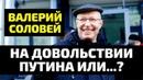 Валерий Соловей на довольствии Путина или...?