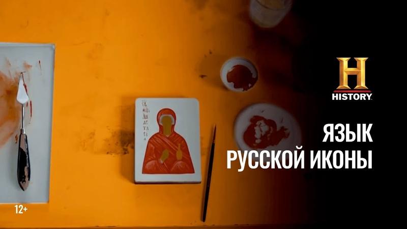 Язык русской иконы HISTORY Channel