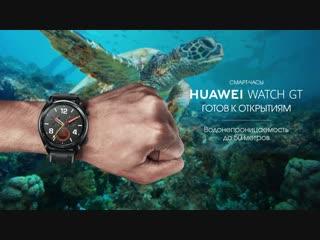 Huawei watch gt: водонепроницаемость