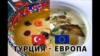 Турция - Европа! Кулинарный поединок! Что вкуснее? | Сталик Ханкишиев РенТВ, НТВ, кулинарная книга!