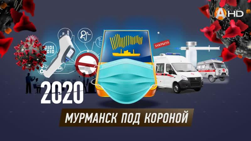 СПЕЦИАЛЬНЫЙ РЕПОРТАЖ 2020 Мурманск под короной Первая волна