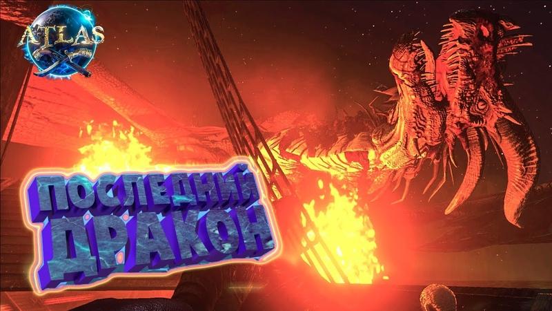 ПОБЕДИЛИ ПОСЛЕДНЕГО ДРАКОНА КОРАБЛЬ DRAGONSLAYER 2 ATLAS 37