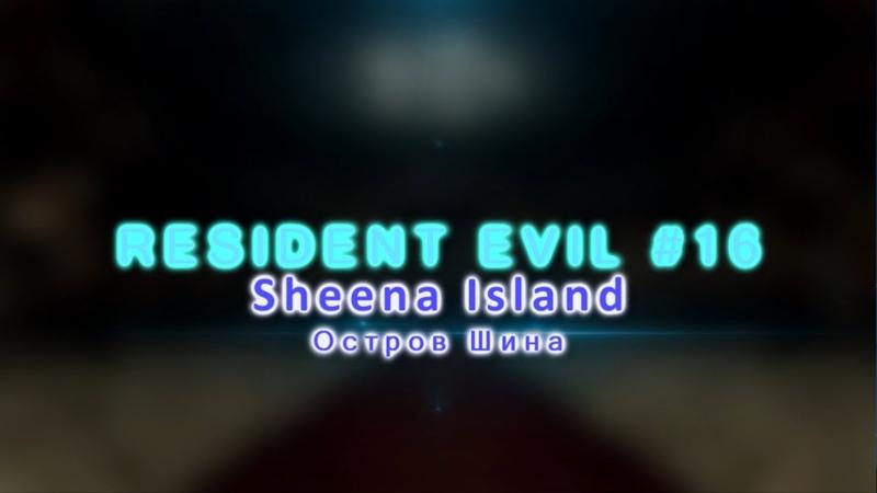 LORka Resident Evil 16 Sheena Island