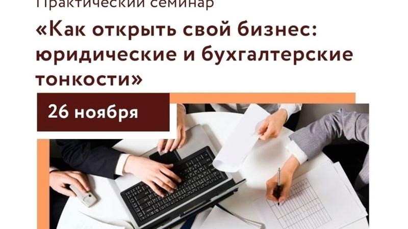 Как открыть свой бизнес юридические и бухгалтерские тонкости 26 10 2020