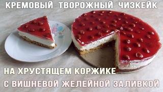 Кремовый творожный чизкейк (сырник) на хрустящем коржике с вишневой желейной заливкой   Cheesecake