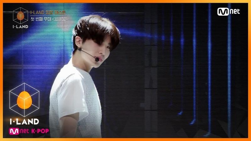 [ENG] [I-LAND1회] 거침없이 돌진하는 첫 주자, 최세온 ♬Lullaby_GOT7 @입장 테스트 200626 EP.1
