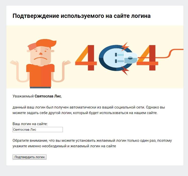 Как убрать подтверждение логина при авторизации через ВКонтакте ?