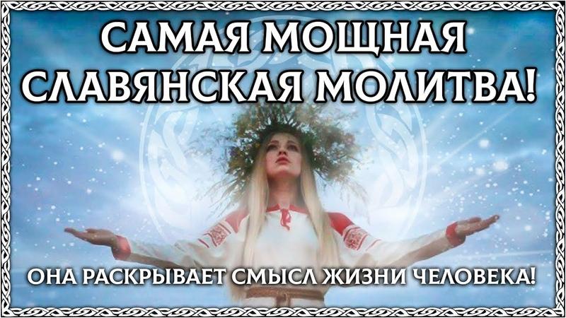 САМАЯ МОЩНАЯ СЛАВЯНСКАЯ МОЛИТВА Или в чём смысл жизни Буквица
