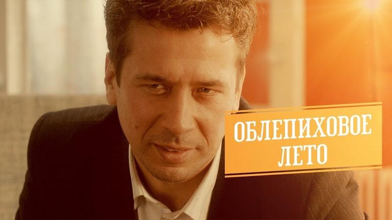 Облепиховое лето (Фильм 2018) Биография, драма