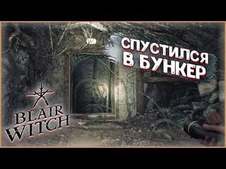 Blair Witch / ПРОХОЖДЕНИЕ BLAIR WITCH №3 / СПУСТИЛСЯ В БУНКЕР