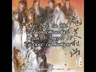 Основатель темного пути. Радиопостановка сезон 3 эпизод 17. Русские субтитры   Mo Dao Zu Shi