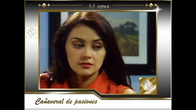 В плену страсти 53 серия Cañaveral de pasiones Capítulo 53