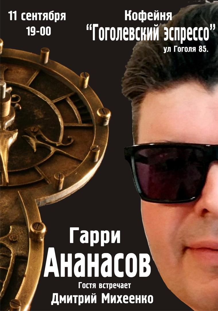 Афиша Краснодар Гарри Ананасов. Краснодар. 11 сент.2020